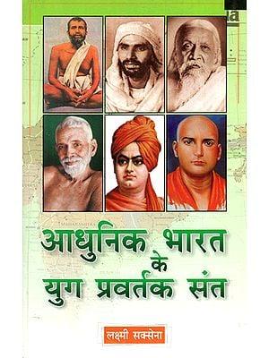 आधुनिक भारत के युग प्रवर्तक संत - Sage Promoter of Modern India