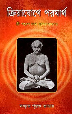 Kriyajoge Paramarth (Bengali)