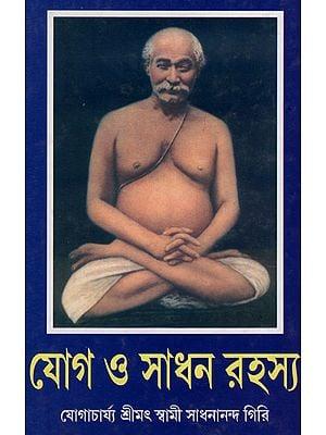 Jog O Sadhan Rahasya (Bengali)