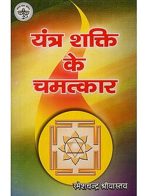 यंत्र शक्ति के चमत्कार - Miracles of Machine Power (An Old and Rare Book)