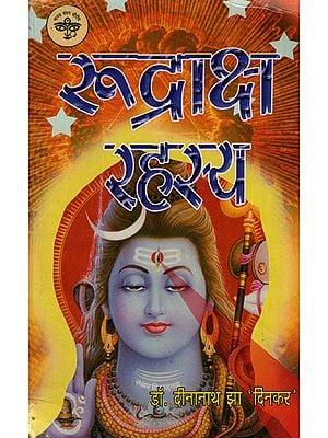 रूद्राक्ष रहस्य - Rudraksha Rahasya (An Old and Rare Book)