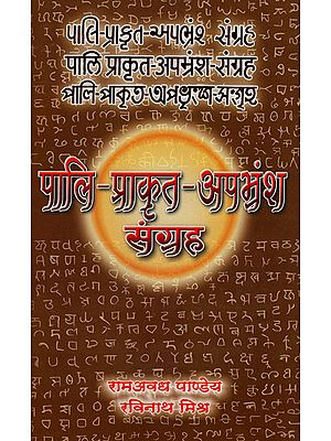 पाली-प्राकृत- अपभ्रंश संग्रह - Pali-Prakrit-Apabhramsa Collection