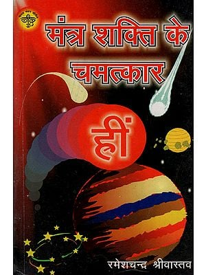 मंत्र शक्ति के चमत्कार - Miracles of Mantra Shakti (An Old and Rare Book)