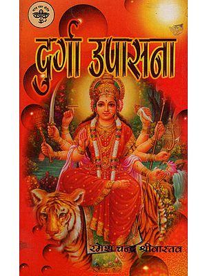 दुर्गा उपासना - Durga Worship