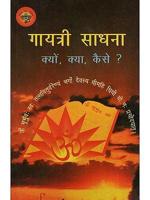 गायत्री साधना- क्यों, क्या, कैसे? - Gayatri Sadhana - Why, What, How? (An Old and Rare Book)