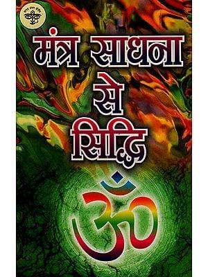 मंत्र साधना से सिद्धि - Accomplishment with Mantra Sadhana (An Old and Rare Book)