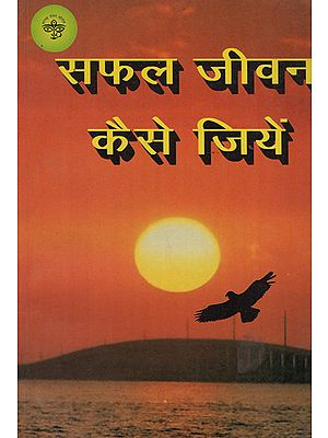 सफल जीवन कैसे जियें - How to Live a Successful Life (An Old and Rare Book)