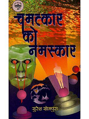 चमत्कार को नमस्कार - Chamatkar ko Namaskar (An Old and Rare Book)