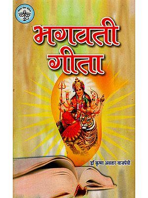 भगवती गीता - Bhagwati Gita- Parvati Gita (An Old and Rare Book)