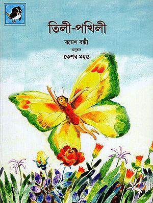 Titli the Butterfly (Asamiya)