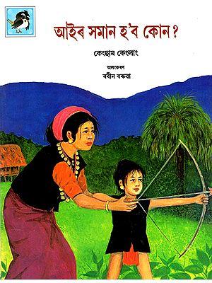 Aair Saman Hobo Kon (Asamiya)