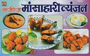 लजीज मांसाहारी व्यंजन -  Delicious Non-Vegetarian Dishes