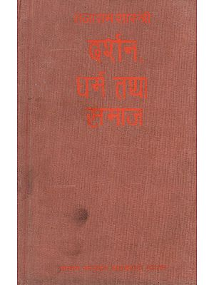 दर्शन, धर्म तथा समाज - Philosophy, Religion and Society (An Old and Rare Book)
