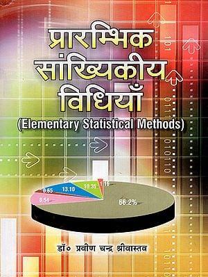 प्रारम्भिक सांख्यिकीय विधियाँ - Elementary Statistical Methods