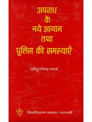 अपराध के नये आयाम तथा पुलिस की समस्याएँ - New Dimensions of Crime and Police Problems (An Old and Rare Book)