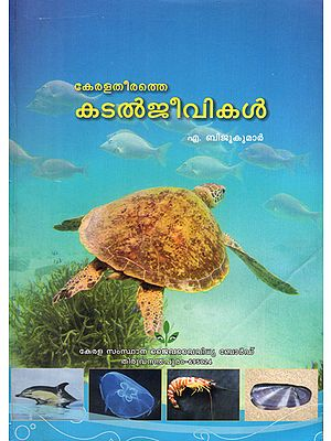 Keralatheerathe Kadaljeevikal- Marine Animals of Kerala Coast (Malayalam)
