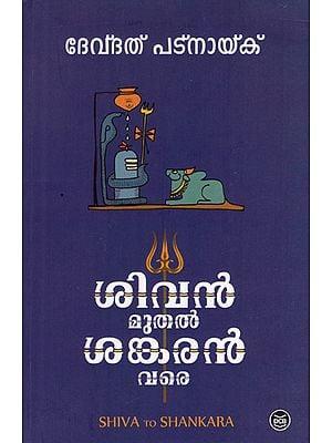 Shiva to Shankara (Malayalam)