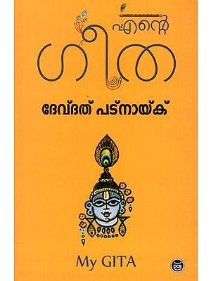 My Gita (Malayalam)