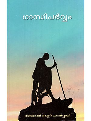 Gandhi Parvam (Malayalam)