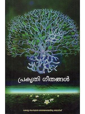 Prakrithi Geethangal- Collection of Poems (Malayalam)
