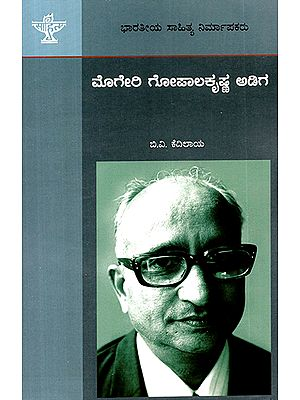 Mogeri Gopalakrishna Adiga- A Monograph (Kannada)