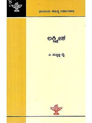 Lakshmeesha- A Monograph (Kannada)