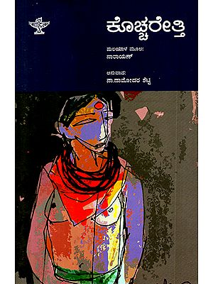 Kochereti- A Novel (Kannada)