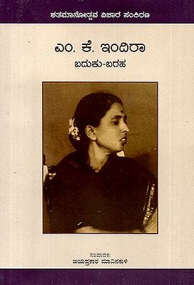 M.K. Indira- Baduku Baraha (Kannada)