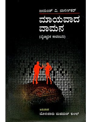 Mayavada Vamana (Kannada)