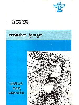 Nirala- A Monograph (Kannada)