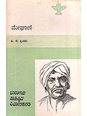 Meghani- A Monograph in Kannada (An Old and Rare Book)