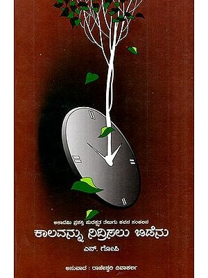Kalavannu Nidrisalu Bidenu- A Collection of Telugu Poems (Kannada)