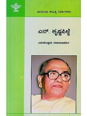 N. Krishna Pillai- Rajaraja Varma's Malayalam Monograph (Kannada)