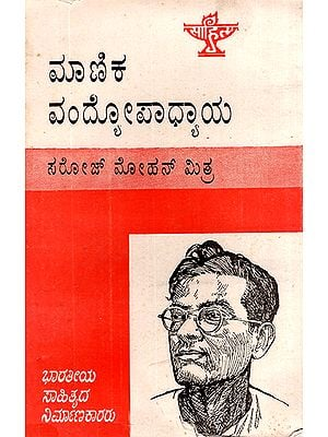 Manik Bandyopadhyay- A Monograph in Kannada (An Old and Rare Book)