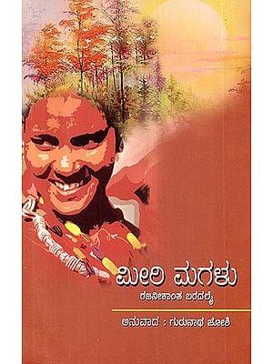Miri Magalu- Rajanikanta Bordoloi's Assamese Novel (Kannada)