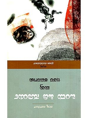 Ondu Hidi Surya Mattu Itara Kavanagalu- Collection of Poems (Kannada)