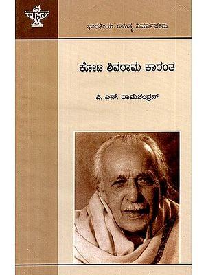 Kota Shivarama Karanth- A Monograph (Kannada)