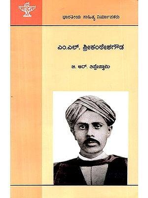 M.L. Srikanteshagowda- A Monograph (Kannada)