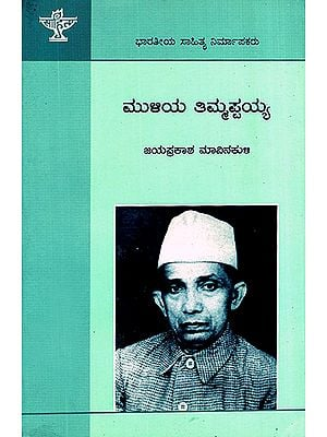 Muliya Thimmappiah- A Monograph (Kannada)