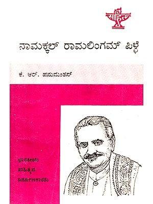 Namakkal Ramalingam Pillai- A Monograph in Kannada (An Old and Rare Book)