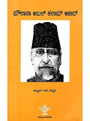 Moulana Abul Kalam Azad- A Monograph (Kannada)