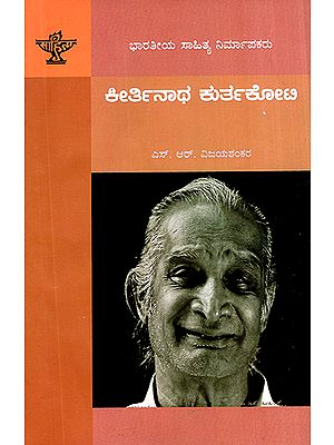 Kirtinath Kurtakoti- A Monograph (Kannada)