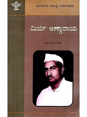 Mirji Annaraya- A Monograph (Kannada)