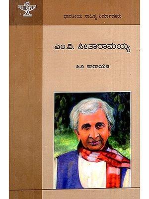 M.V. Seetharamaaiah- A Monograph (Kannada)