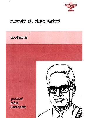 Mahakavi G. Shankara Kurup- M. Leelavathi's Monograph (Kannada)