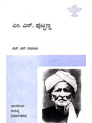 M.S. Puttanna- A Monograph (Kannada)