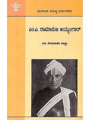M.A. Ramanuja Iyengar- A Monography (Kannada)
