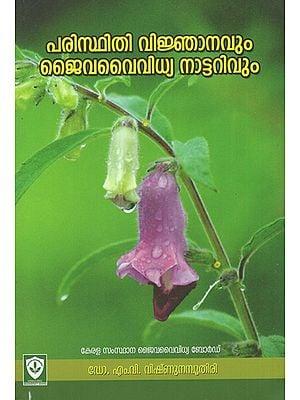 Paristhithi Vijnanavum Jaivavaividhya Nattarivum (Malayalam)