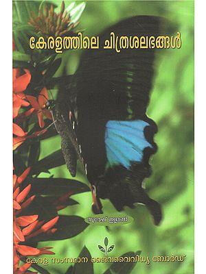 Keralathile Chitrasalabhangal (Malayalam)