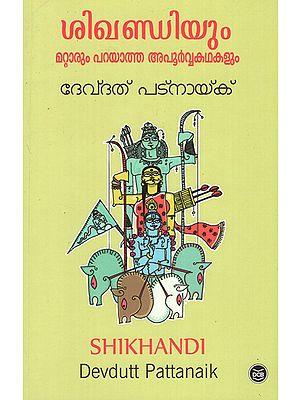 Shikhandi (Malayalam)